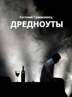 Гришковец Евгений - Дредноуты