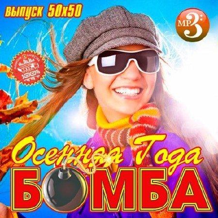 VA - Осенняя Бомба Года 50x50 (2016)
